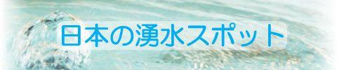 日本の湧水スポット
