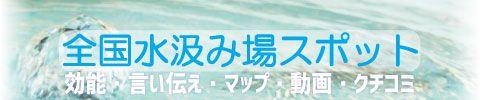 全国水汲み場スポット(効能・言い伝え・マップ・動画・クチコミ)